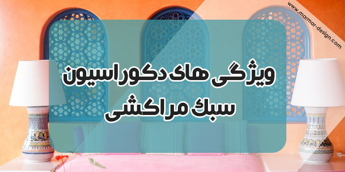 خصوصیات دکوراسیون سبک مراکشی